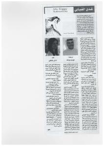 akhbar elkhaleej translated 1