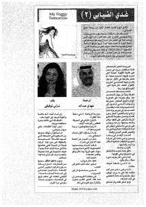 akhbar elkhaleej translated 2