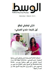 AL wasat. 9 march 13 copy