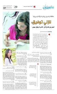 AlAyam 18-03-2013 copy